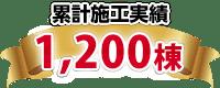 創業10年年 累積1,200棟施工事例