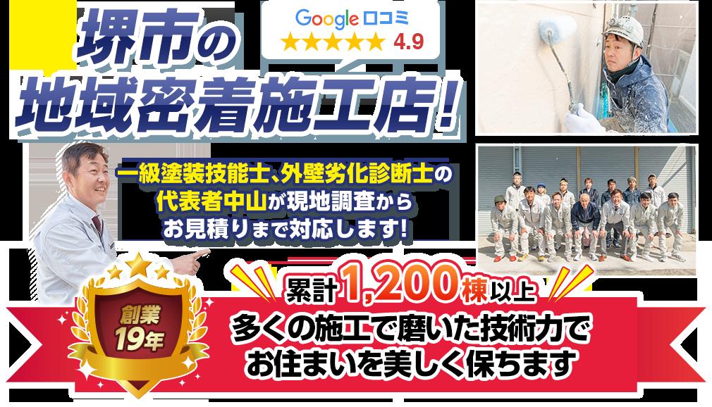 大阪府堺市の屋根工事・防水工事専門高品質・低価格な地域密着施工店です