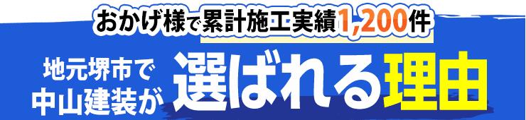 地元堺市で中山建装が選ばれる理由