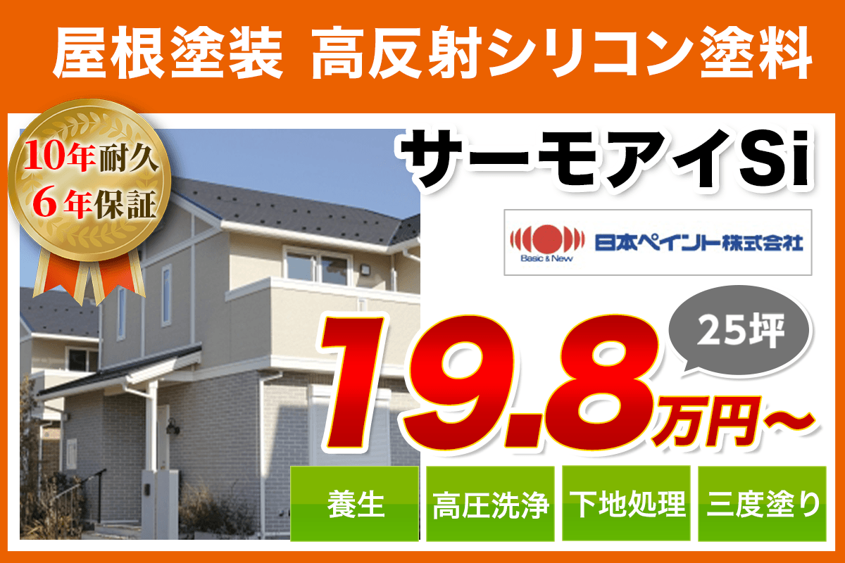 雨どい交換 2.5万円