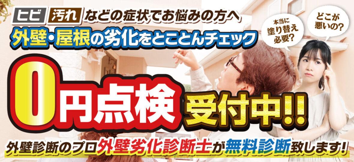 外壁・屋根の劣化をとことんチェック0円点検受付中!!
