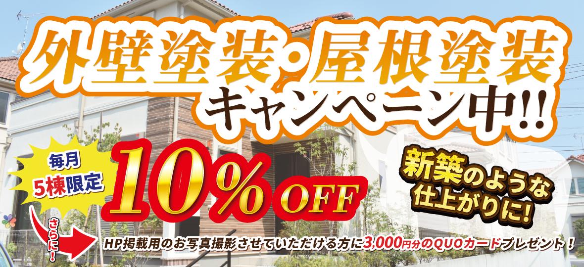 外壁塗装・屋根塗装キャンペーン中!!毎月5棟限定10%OFF