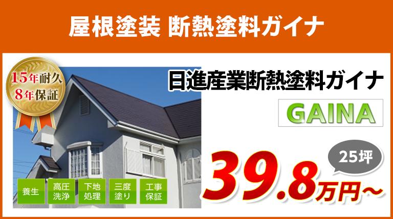 屋根塗装メニュー 日進産業 断熱塗料 8年耐久