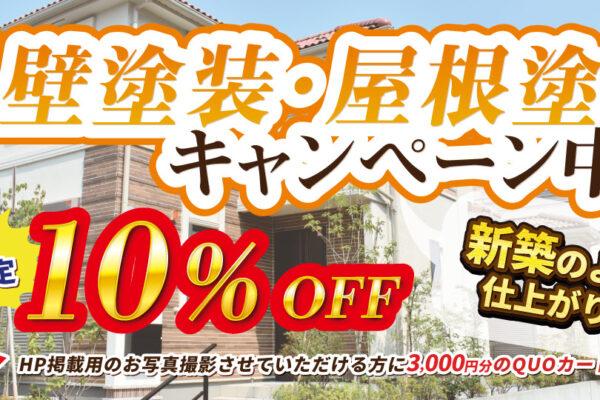 外壁塗装・屋根塗装キャンペーン 毎月5棟限定10%OFF!